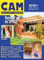 Журнал САМ №5 (май 2011) pdf