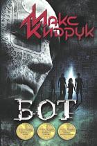 Книга Бот