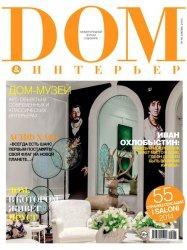 Журнал Дом & интерьер №6 2014