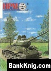 Журнал HPM №4  1998