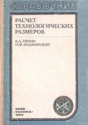 Книга Расчет технологических размеров. Справочник