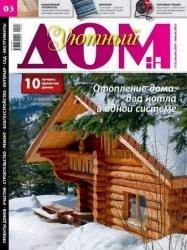 Журнал Уютный дом №3 2014-2015
