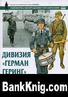 Книга Дивизия ''Герман Геринг''