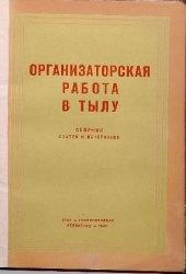 Книга Организаторская работа в тылу: Сб. статей и материалов
