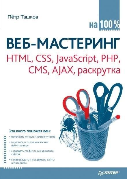 Книга Ташков П. А. Веб-мастеринг на 100%