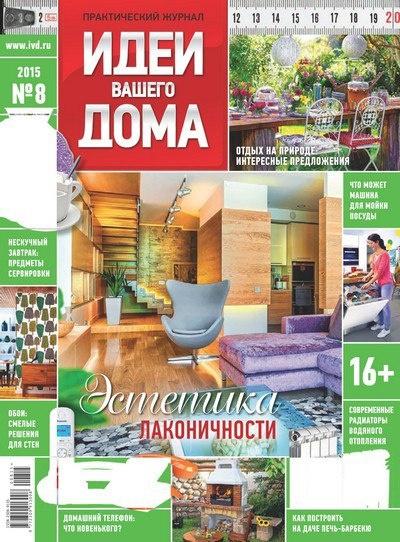 Книга Журнал: Идеи вашего дома №8 (199) [Россия] (август 2015)
