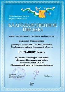 грамота Кирчанову.jpg
