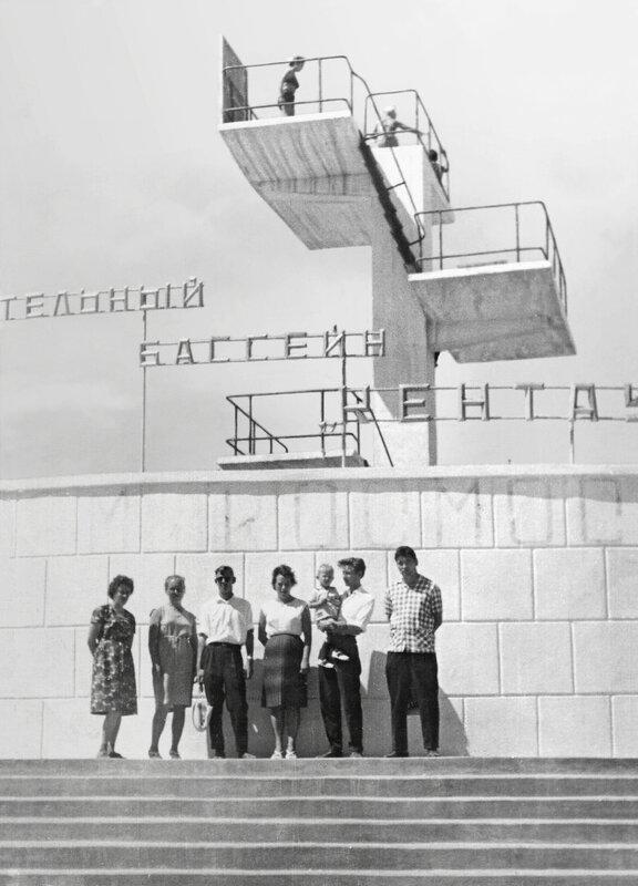 Бассейн, 1964 г.