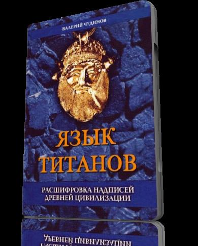 Язык Титанов
