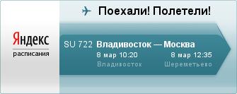 SU 722, Владивосток (8 мар 10:20) - Шереметьево (8 мар 12:35)