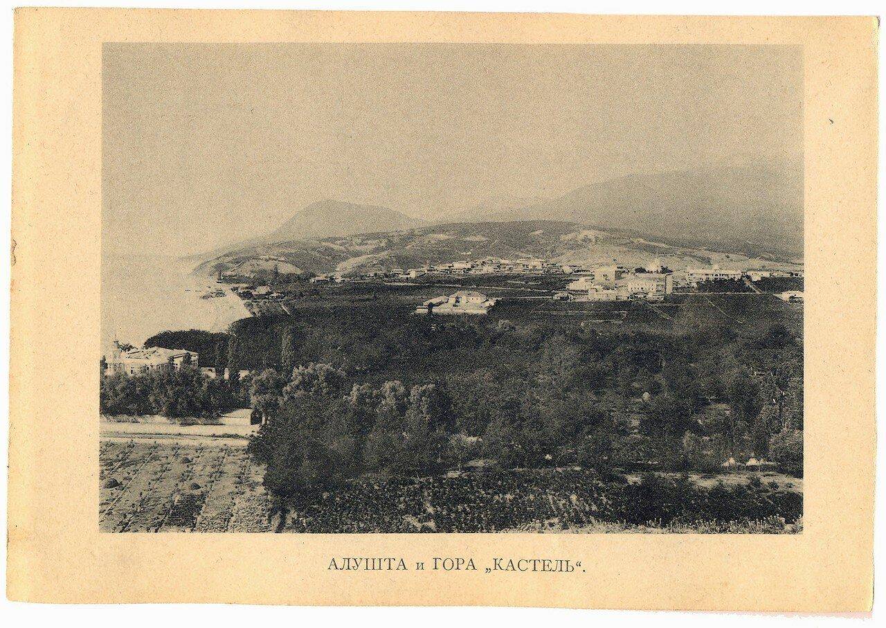 Алушка и гора Кастель