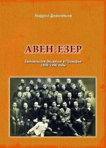 книга Авен-Езер