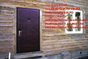 Обивка дверей,установка дверей,установка замков,обшивка дверей
