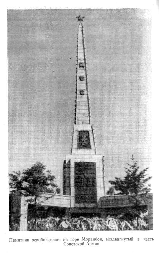 Моранбон. Памятник освобождения
