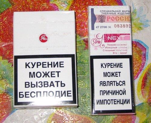 Картинки пачек сигарет с надписями