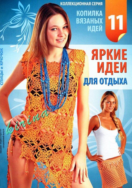Вязание модно и просто. Спецвыпуск № 11