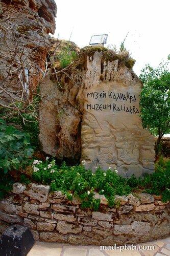 калиакра, болгария, путешествия, музей