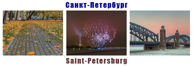 Санкт-Петербург Saint-Petersburg