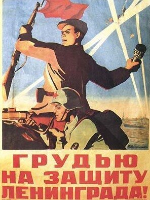 Грудью на защиту Ленинграда!