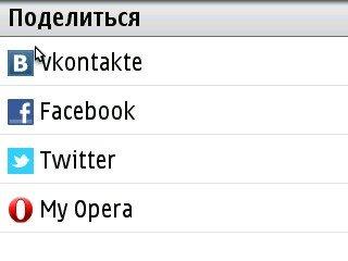Opera Mini 6 для Symbian смартфонов