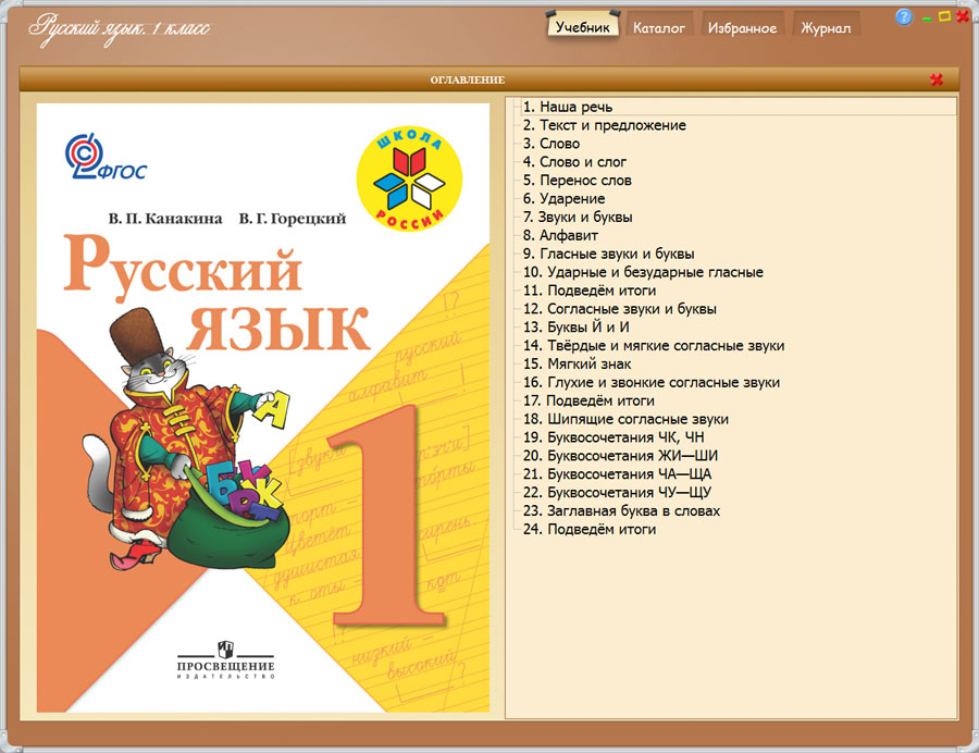 Гдз к учебнику русского языка 2 класс в п канакина вг горецкий
