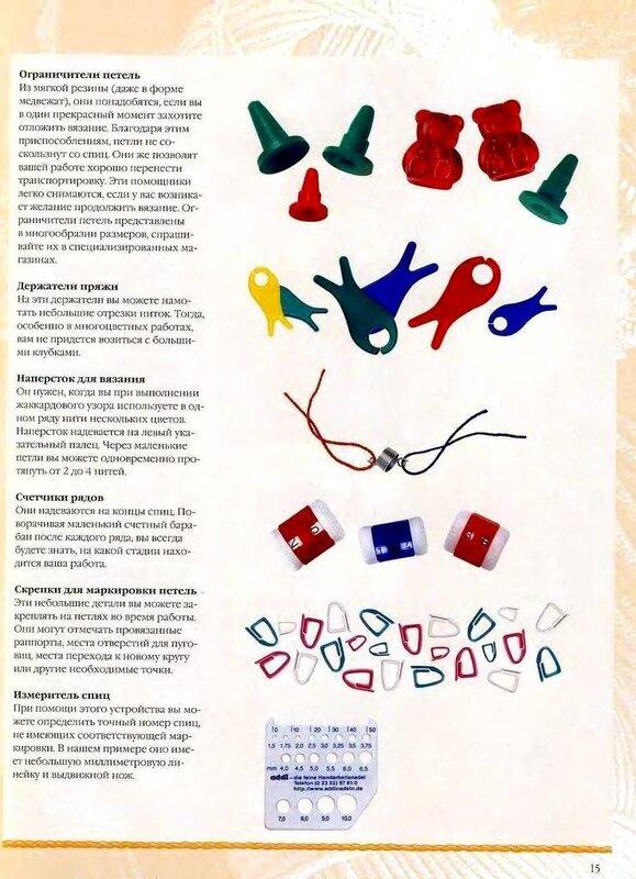 ...Вязание жилетов спицами , Виды спиц для вязания шарфов