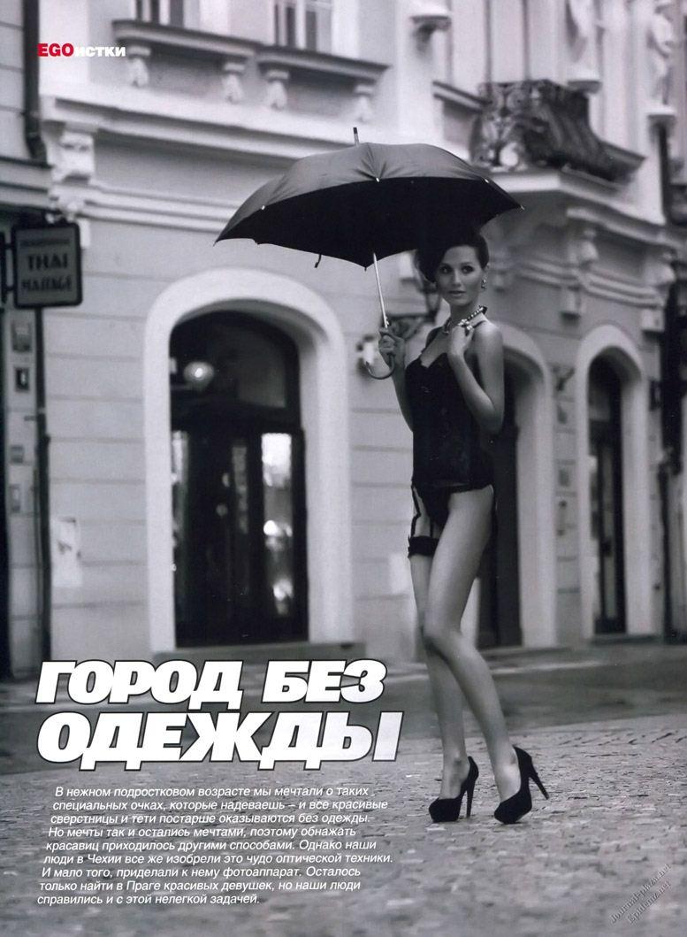 Город без одежды / Naked Town in Ego Ukraine march 2011