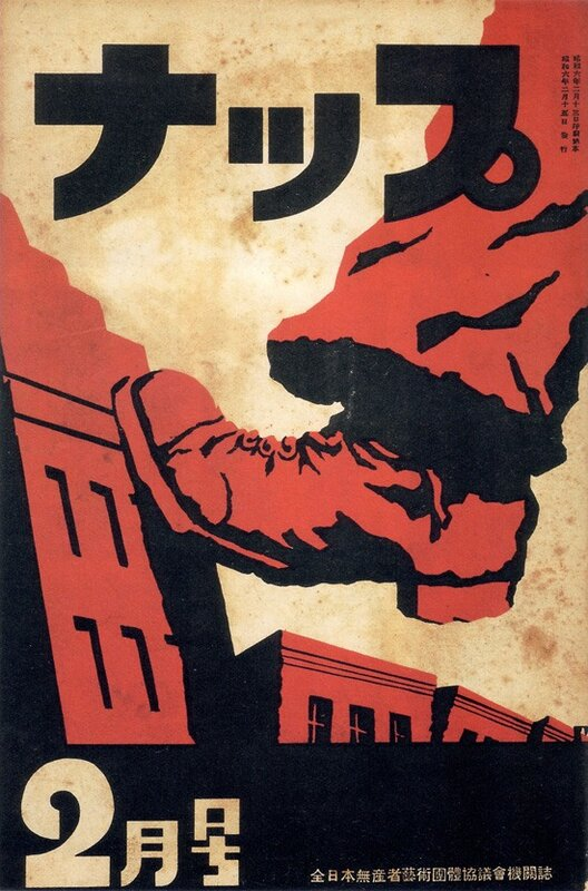 "Japanese graphic design from the 1920-30s.""NAPF"" (Nippona Artista Proleta Federacio) magazine cover, 1931"