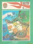 Детский журнал Костёр июнь 1988.