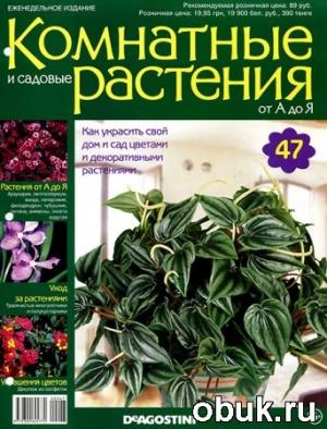 Комнатные и садовые растения от А до Я № 47 2014