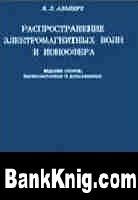 Книга Распространение электромагнитных волн и ионосфера