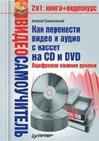 Книга Как перенести видео и аудио с кассет на CD и DVD. Оцифровка своими руками