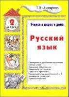Книга Русский язык. Учимся в школе и дома. 2 класс