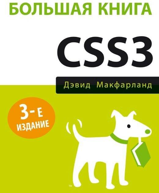 Большая книга CSS3 3-е издание