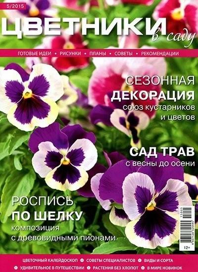 Книга Журнал: Цветники в саду №5 (май 2015)