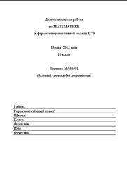 Книга ЕГЭ, Математика, 10 класс, Диагностическая работа, Варианты 00501-00504, 16.05.2014