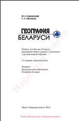 Книга География Беларуси, 10 класс, Брилевский М.Н., Смоляков Г.С., 2012