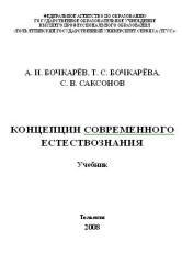 Книга Бочкарев А.И., Бочкарева Т.С., Саксонов С.В.  Концепции современного естествознания