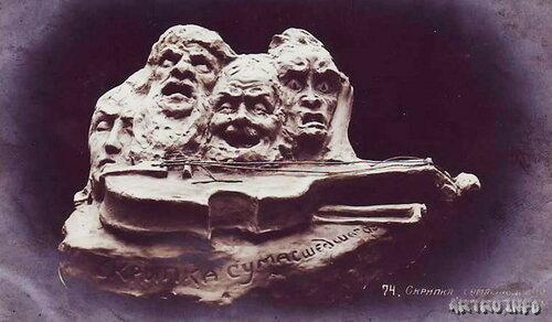 Скрипка сумасшедшего.jpg