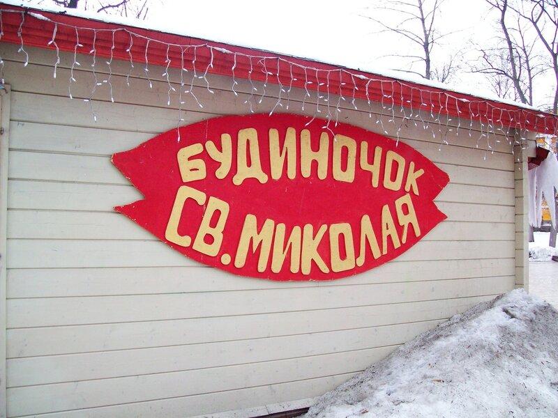 Домик св. Николая в парке Шевченко
