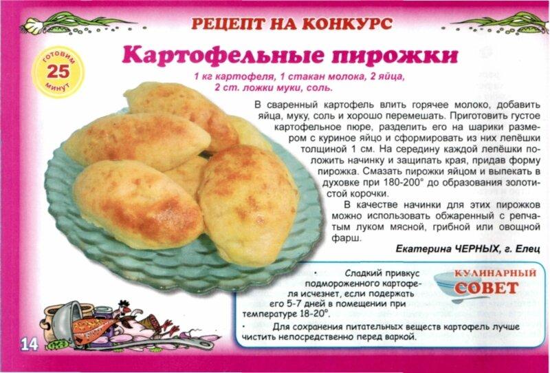 Простой картофельный пирог в духовке рецепт
