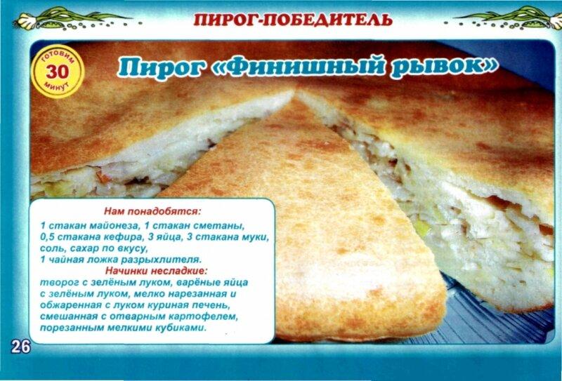 Рецепты лучших пирогов
