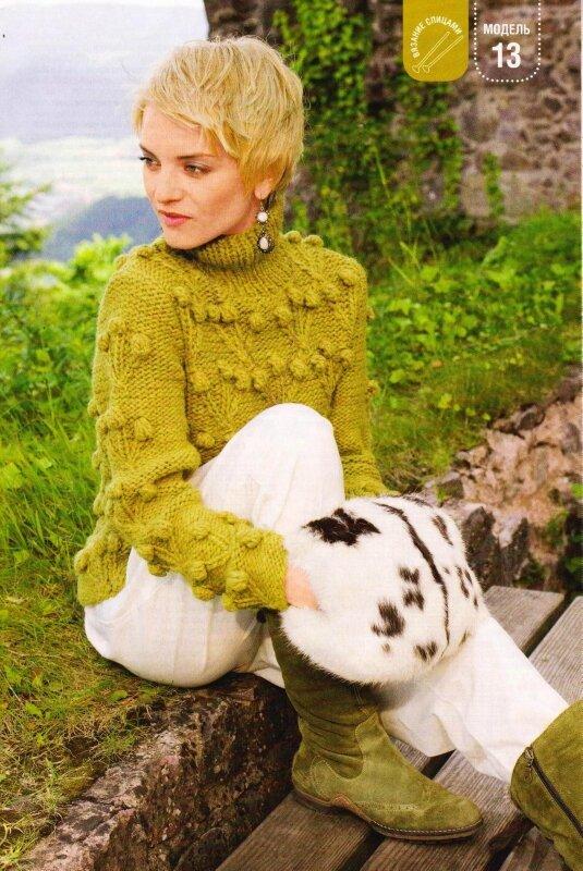 Любимые пуловеры с шишечками.