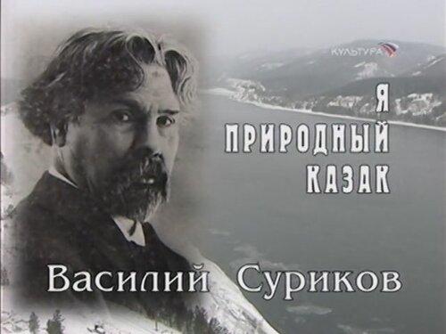 Я природный казак. Василий Суриков