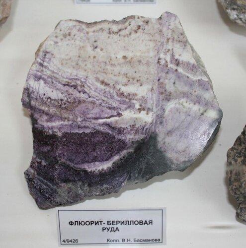 Флюорит-берилловая руда