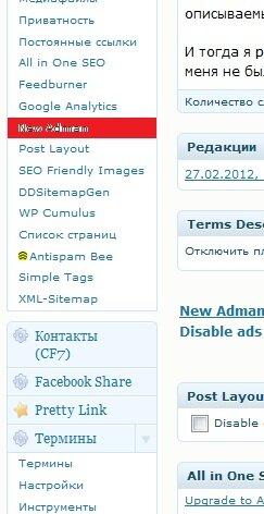 0 809f0 deee77f L Как я вставляла рекламный блок в статью на сайте
