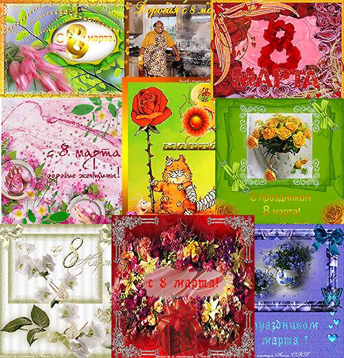 Анимированные открытки с 8 марта!