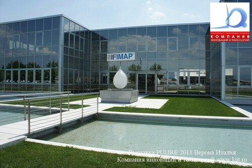 Завод FIMAP (Верона, Италия). Самый современный завод по производству поломоечной техники в Европе