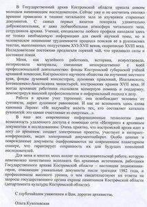 Куколевская