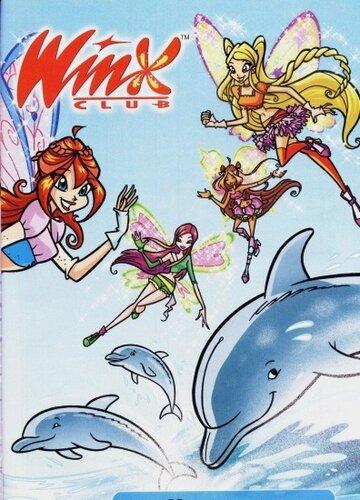 Винкс Клуб волшебный журнал №8 маленький и игра укрась комнату!